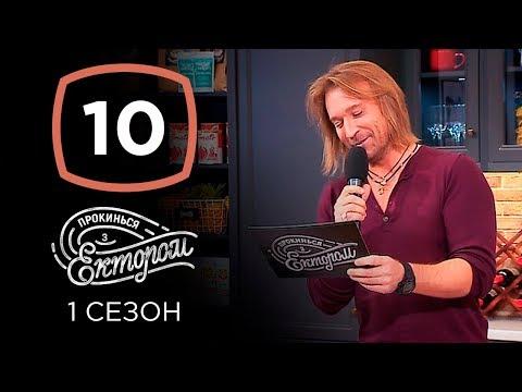 Олег Винник – Прокинься з Ектором. Выпуск 10 от 17.11.2019
