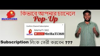 How To Make a YouTube Subscribe Link (Bangla ) POP-UP Subscription Button   By MeHaTi360-2017