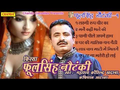 Kissa Phool Singh Nautanki Vol 1 || फूल सिंह नौटंकी || Koshinder Khadana || Haryanvi Kissa Ragni