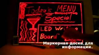 Информационная маркерная доска(, 2013-02-01T03:13:36.000Z)