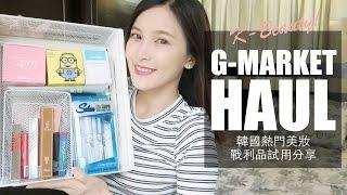 2016 Aug. Gmarket Beauty Haul 韓國熱門彩妝購物&試用分享|黃小米Mii