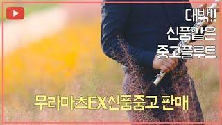 무라마츠EX lll 신품중고!!!