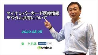 2020.08.06 マイナンバーカード医療情報デジタル共有について 東徹(日本維新の会)