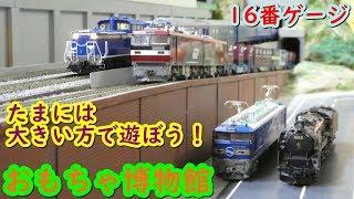 [たまには大きい方で遊ぼう!] 16番ゲージ ひとり運転会 おもちゃ博物館 thumbnail