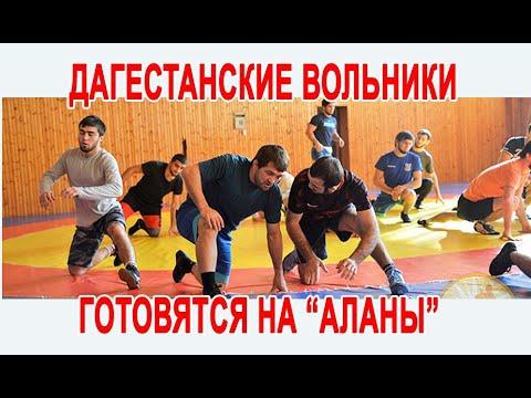 """Дагестанские вольники готовятся на """"Аланы""""_19.11.2019"""