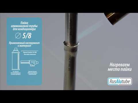 Пайка алюминиевой трубки  5/8 для монтажа кондиционера.