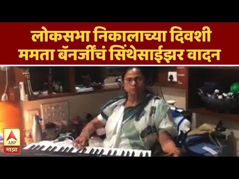 Mamata Banerjee Playing Synthesizer | लोकसभा निकालाच्या दिवशी ममता बॅनर्जींचं सिंथेसाईझर वादन