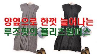 주름옷 트위키 플리츠 pleats1171 캡소매 플리츠…