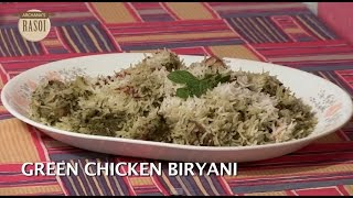 How To Make Green Chicken Biryani by Archana