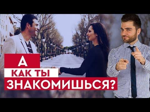 5+1 фишка для легкого знакомства с мужчинами | Лев Вожеватов
