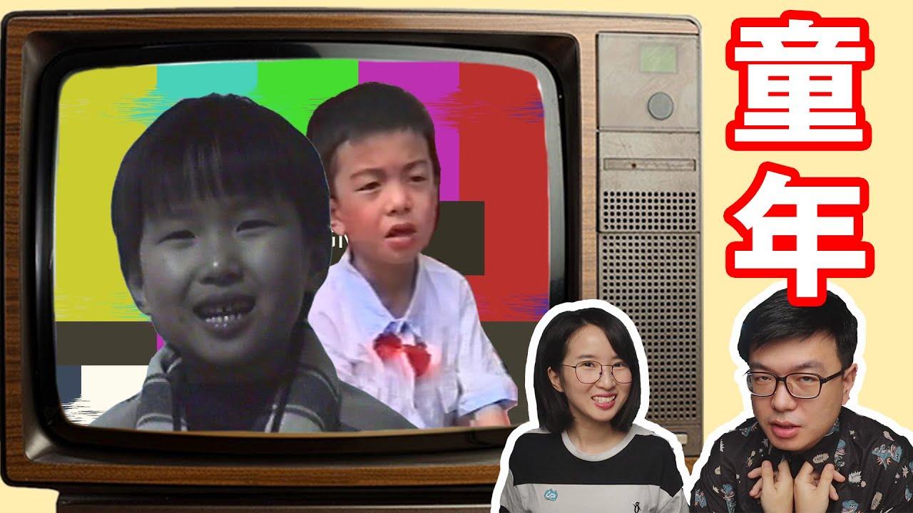 这一天,我们翻出了30年前的录像带……Childhood Videos