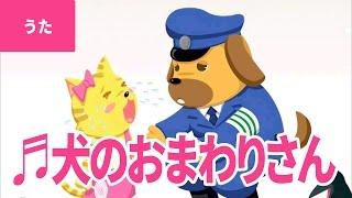 【♪うた】いぬのおまわりさん - Inu No Omawari San|♬まいごのまいごの こねこちゃん♫【日本の童謡・唱歌 / Japanese Children's Song】 thumbnail