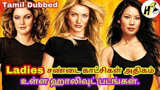 5+5 Best Female Action Badass Hollywood Movies | Tamil Dubbed | Hollywood Tamizha