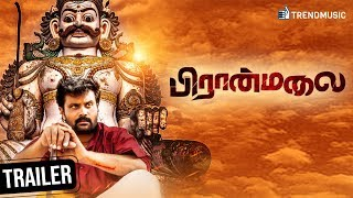 Piranmalai Tamil Movie Official Trailer