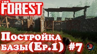 The Forest прохождение. Строим каменные стены, ворота и наблюдательные вышки Постройка базы (ep1) #7