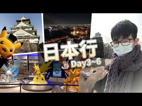 【大阪六天自由行🇯🇵】來去 大阪城天守閣🏯、奈良公園🦌、寶可夢咖啡廳☕以及還有好多好多地方!|6 Days In Osaka|捷克Vlog| 下集