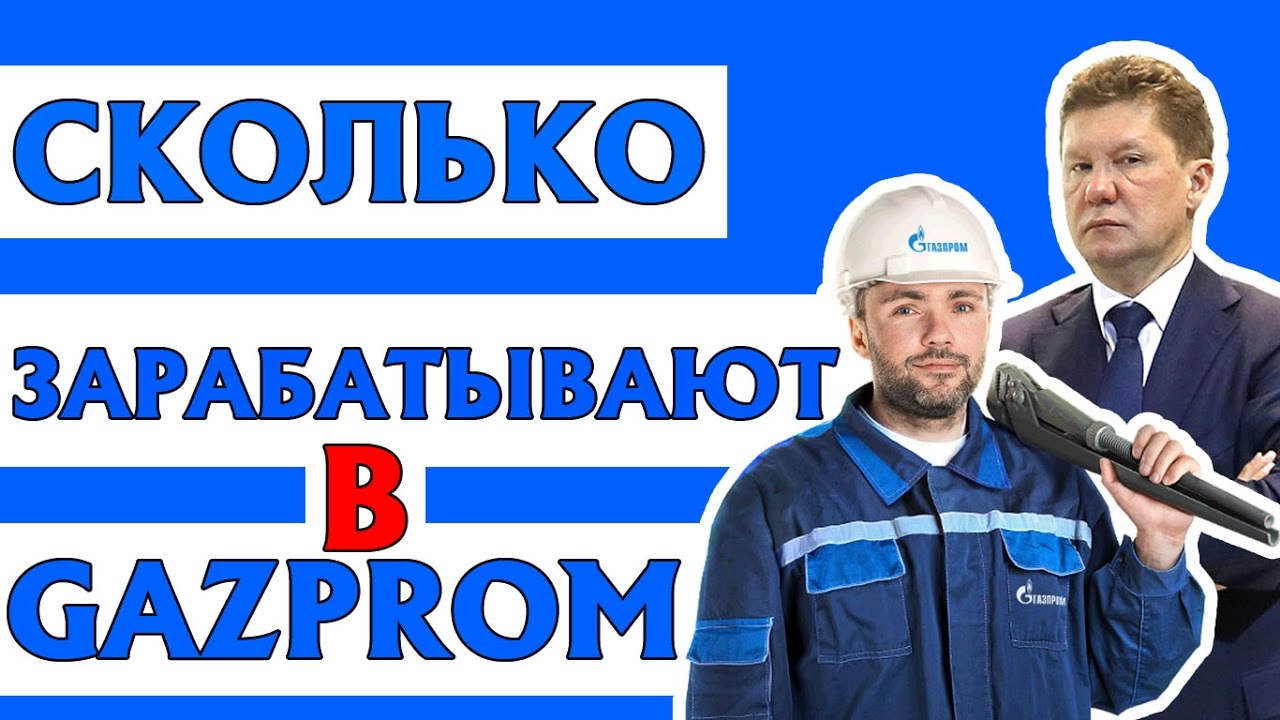 Охранник газпром зарплата