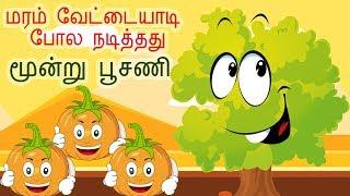 Three Pumpkins | Tree Acted Like Hunter | மரம் வேட்டையாடி போல நடித்தது |மூன்று பூசணி |Tamil Stories