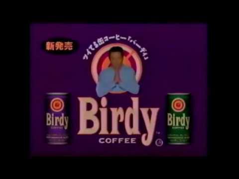 缶コーヒー Birdy CM 1994年