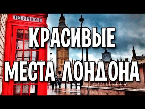 Красивые места Лондона