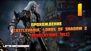 видео Castlevania Lords Of Shadow 2 Revelations прохождение серия 1 (Алукард)