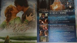 トリスタンとイゾルデ 2006 映画チラシ 2006年10月21日公開 【映画鑑賞...