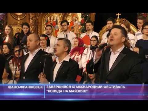 """Завершився ІХ міжнародний фестиваль """"Коляда на Майзлях"""""""