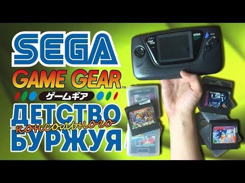 Sega Game Gear - Детство Буржуя Special