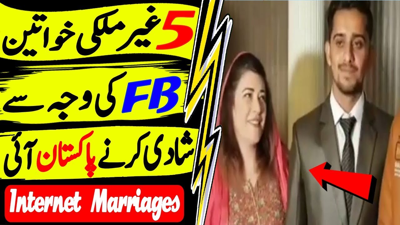 5 Woman Who Came Pakistan For Marriage His Facebook Friend || Social Media Marriages