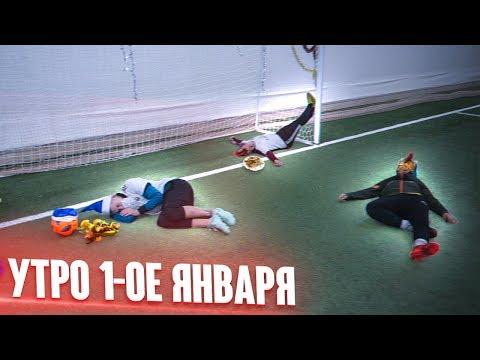 ИГРАЕМ В ФУТБОЛ УТРОМ 1-ого ЯНВАРЯ! /