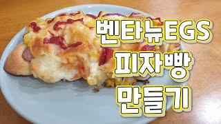 초간단 피자빵 만들기 도전(벤타뉴EGS반죽기)