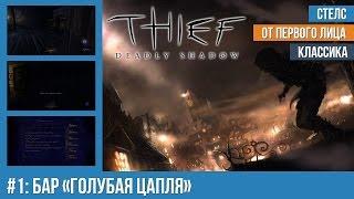 Прохождение Thief: Deadly Shadows (100% лут) — #1: Бар «Голубая цапля»