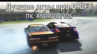 Лучшие игры с реалистичным дрифтом! ПК, Android, IOS