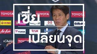 ทีมชาติไทยมีเวลาเก็บตัว 10 วันไหวมั้ย! นิชิโนะ และช้างศึกในฟุตบอลโลก | เขี่ยเปลี่ยนจุด EP.84