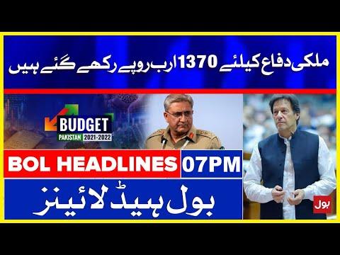1370 Billion Rupees For Pakistan Defense
