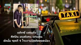 แท็กซี่ แฟนทิ้ง - มนต์แคน แก่นคูน