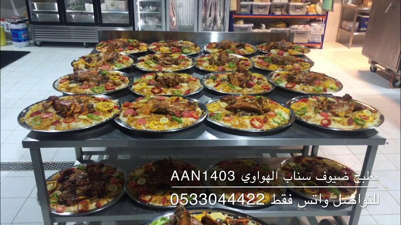 مختصر مطبخ ضيوف الهواوي سناب Aan1403 Youtube