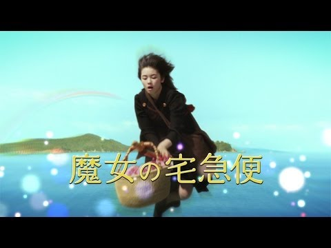実写版「魔女の宅急便」予告編初公開! 主題歌は倉木麻衣 #Kiki's Delivery Service #movie