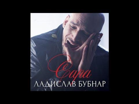Ладислав Бубнар -
