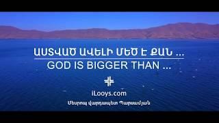 Աստված մեծ է