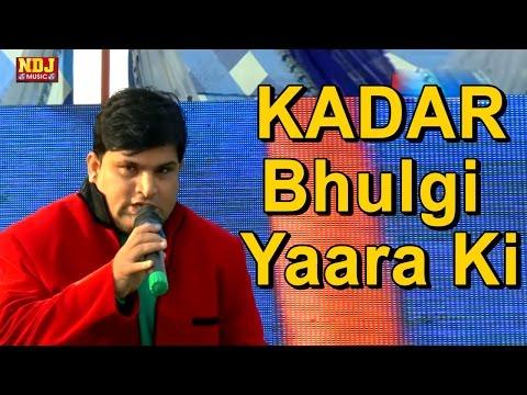 Kadar Bhulgi Yaara Ki - कदर भूलगी यारा की - Popular Haryanvi Song - NDJ Film official