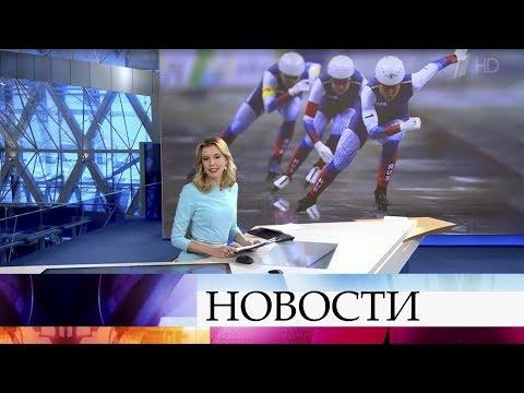 Выпуск новостей в 12:00 от 14.12.2019