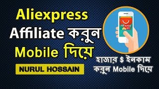 Aliexpress Affiliate Marketing By Mobile Phone