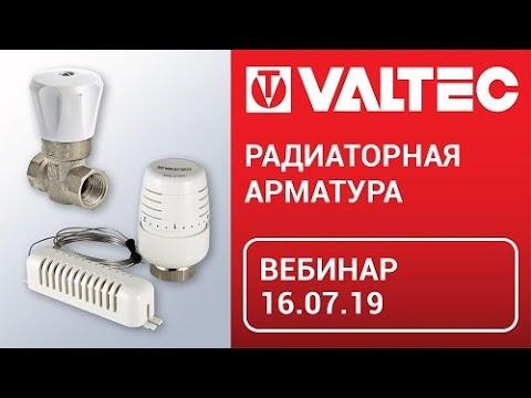 Радиаторная арматура - вебинар 16.07.19