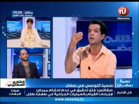 عينك ميزانك : نفسية التونسي في رمضان