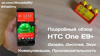 Подробный обзор HTC One E9+: Дизайн, Дисплей, Звук, Коммуникации, Производительность