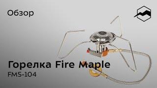 Газовая горелка Fire Maple FMS-104. Обзор Сергея Савельева