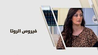 د. يارا المعايعة - فيروس الروتا - طب وصحة