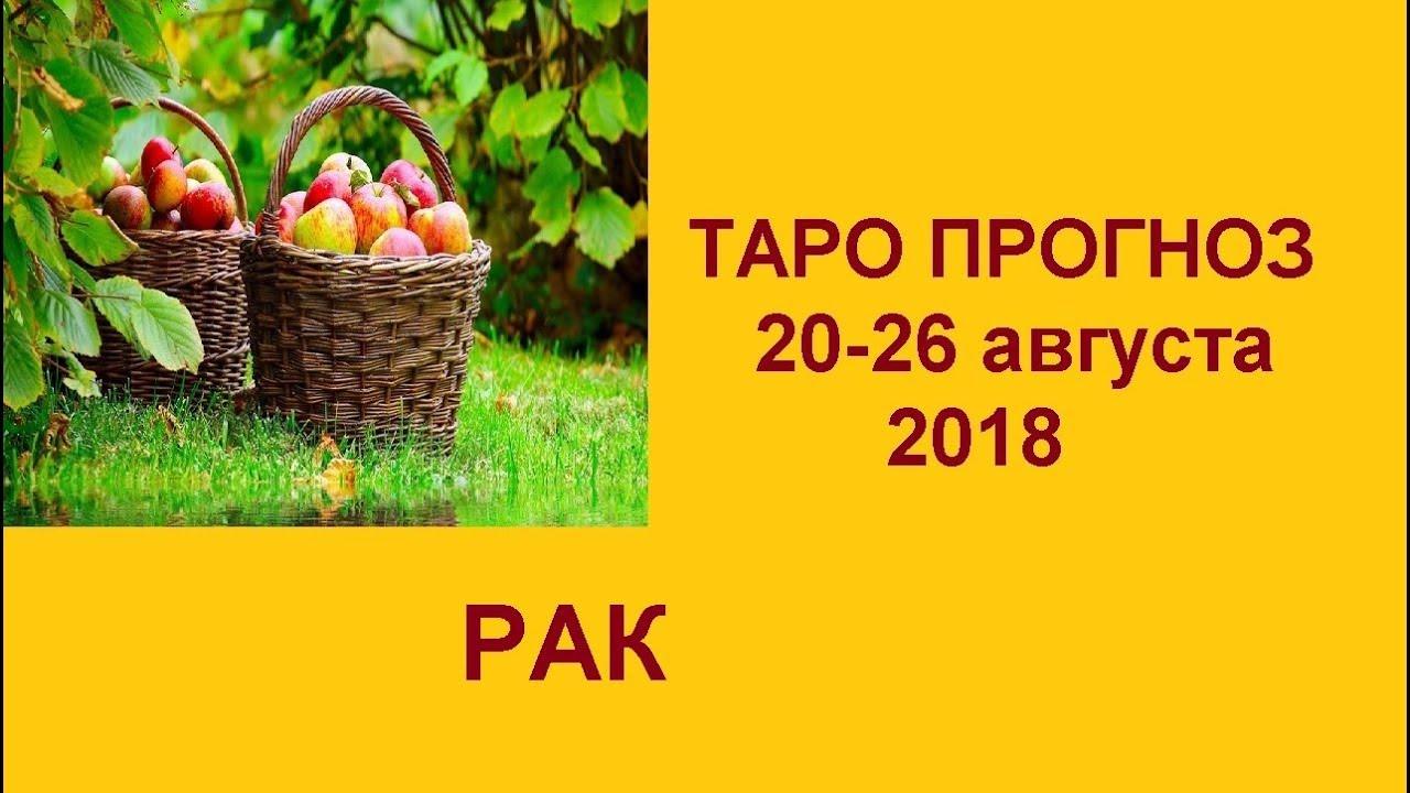 РАК. Таро прогноз 20-26 августа 2018. Гадание на картах Таро