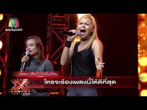 bootcamp the x factor thailand youtube. Black Bedroom Furniture Sets. Home Design Ideas